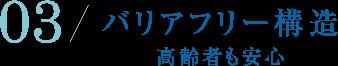 03.バリアフリー構造