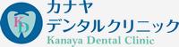 ロゴ:カナヤデンダルクリニック