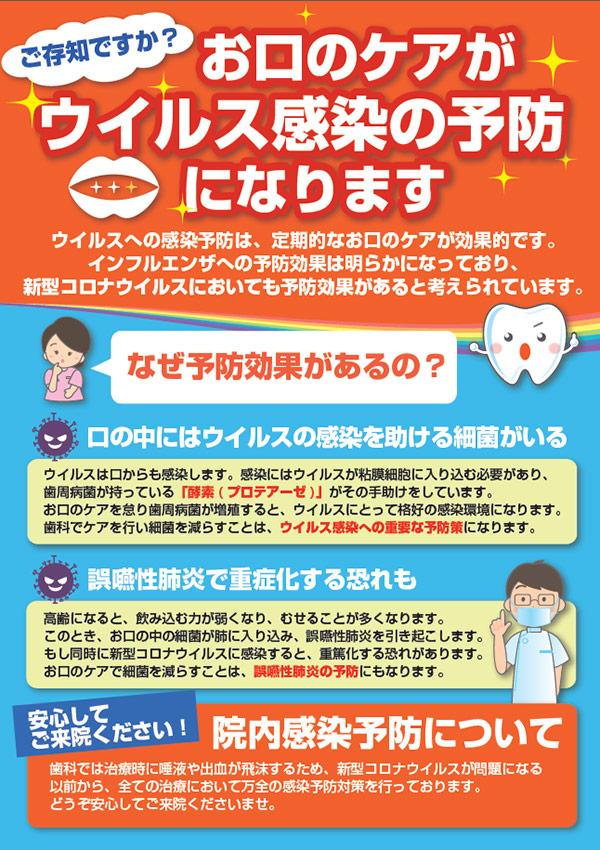 お口のケアがウイルス感染の予防になります
