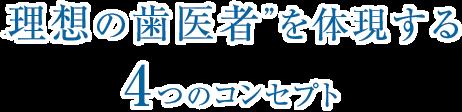 """""""理想の歯医者""""を体現する5つのコンセプト"""